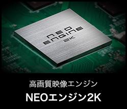 進化した高画質映像エンジン NEOエンジン2K