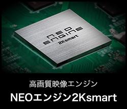 高画質映像エンジン NEOエンジン2Ksmart