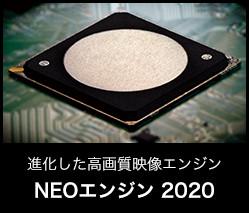 進化した高画質映像エンジン NEOエンジン 2020