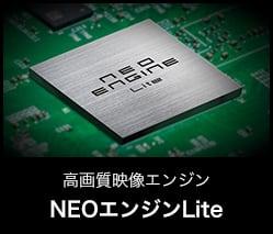 進化した高画質映像エンジン NEOエンジン Lite